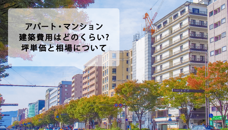 アパート・マンション建築の費用はいくら?建設にかかる坪単価と相場