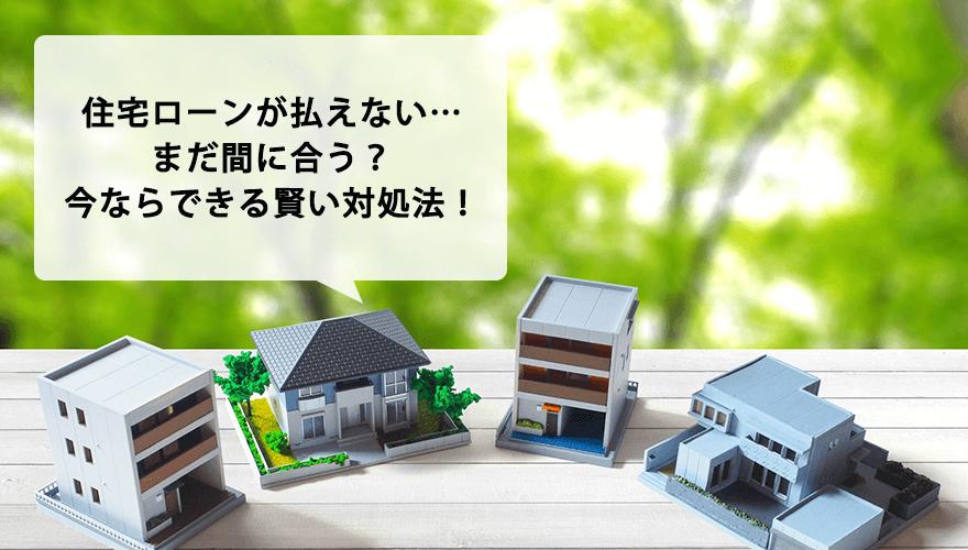 住宅ローンがきつい…払えないとどうなる?家の売却を含めた7つの対処方法!